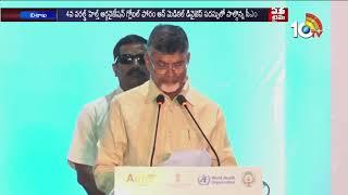 Visakha Set To Be Medical Hub in Andhra Pradesh - CM Chandrababu