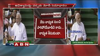 I warned Chandrababu to not fall into YSR's trap | PM Modi responds on Special Status | Part 3