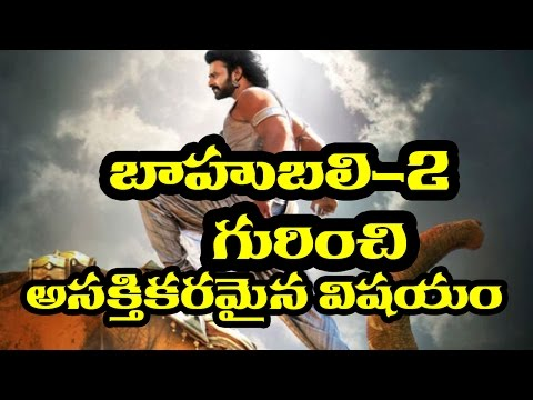 Baahubali 2' Trailer Release Date And Venue Revealed | Baahubali 2 Trailer | Prabhas | Friday Poster thumbnail