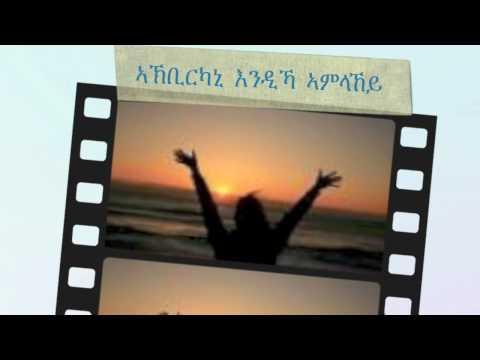 Tigrigna Mezmur: Megletsi Fiqrikha video