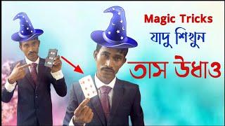 magic tricks যাদু শিখুন   তাস উধাও