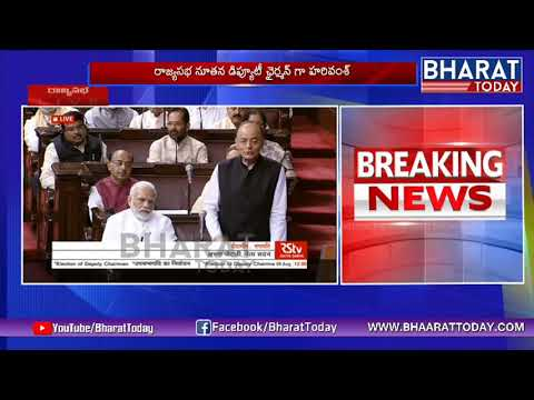 Arun Jaitley Speech in Rajya Sabha Today | Rajya Sabha Deputy Chairman Election 2018 | Bharat Today