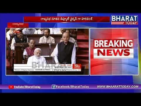 Arun Jaitley Speech in Rajya Sabha Today | Rajya Sabha Deputy Chairman Election 2018 | Bharat Today