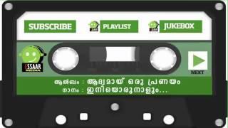 Iniyorunaalum│Nishad Puthukkode │Album: Adhyamay oru pranayam
