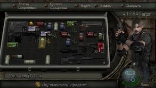 Прямая трансляция Resident Evil 4 Ultimate HD Edition часть 5