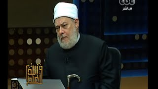 #والله_أعلم | د. علي جمعة : لايجوز اخراج الميت بعد دفنه لعدم غسله