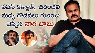 Naga Babu about Clashes between Pawan Kalyan and Chiranjeevi | Naga Babu Latest Interview