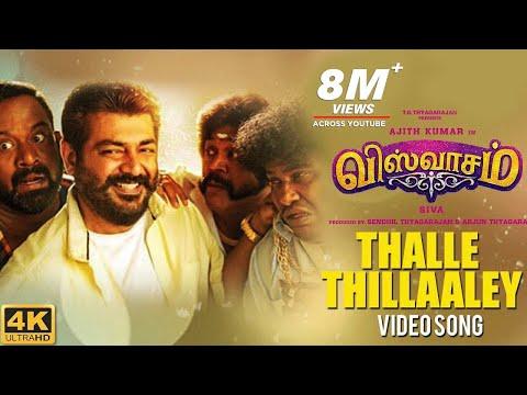 Thalle Thillaaley Full Video Song | Viswasam Video Songs | Ajith Kumar, Nayanthara | D.Imman | Siva