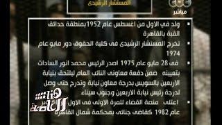 #هنا_العاصمة | تعرف أكثر على المستشار الرشيدي قاضي النطق بالحكم في محاكمة مبارك