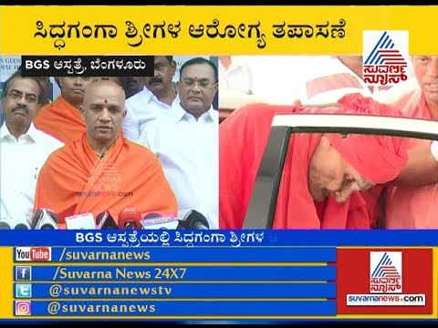 Siddaganga Sree Is Being Treated In BGS Hospital