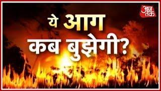 ये आग कब बुझेगी! उत्तराखंड के जंगलों में 6 दिनों से जल रही आग कब बुझेगी?