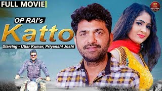 कट्टो ( Katto ) Full Movie | Uttar Kumar | Kavita Joshi | New Movie 2020 | New Haryanvi Movie 2020