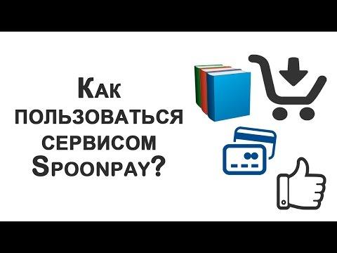 Обзор сервиса приема оплат и каталога инфопродуктов Spoonpay. Мои результаты