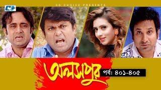 Aloshpur | Episode 401-405 | Chanchal Chowdhury | Bidya Sinha Mim | A Kha Ma Hasan