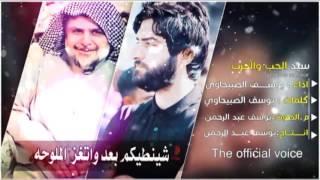جديد يوسف الصبيحاوي سيد الحب والحرب 2017