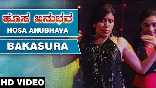 Bakasura Song | Hosa Anubhava Songs | Sanchari Vijay, Yashaswini, Ramana, S Narayan