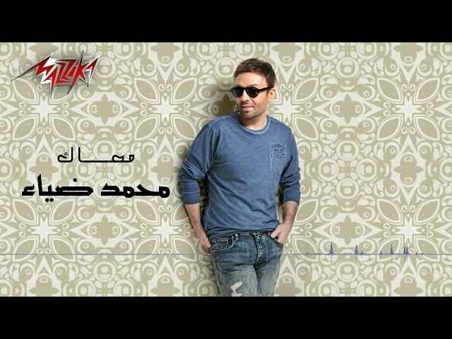 Maaak- Audio - Mohamed Diaa معاك - محمد ضياء