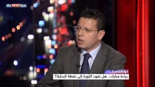 براءة مبارك.. هل تعود الثورة إلى نقطة البداية؟