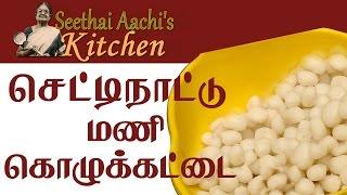 Chettinad Special | Mani Kozhukattai | Seethai Aachi's Kitchen