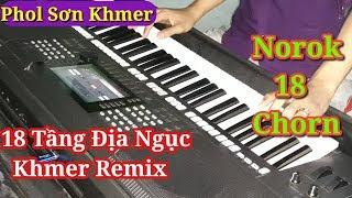 Nhạc Khmer Remix 2017 - 18 Tầng Địa Ngục, Norok 18 Chorn - Phol Sơn Official