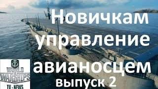 Как играть на авианосце World of warships Новичкам управление авианосцем в бою wows