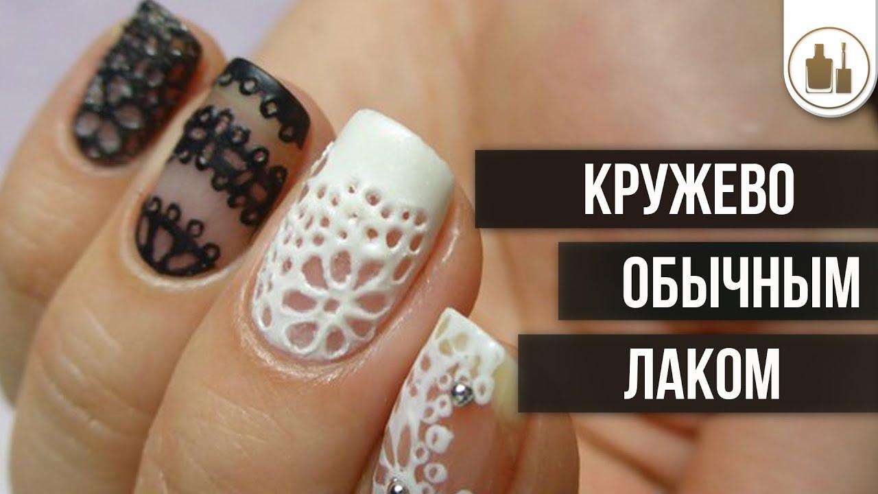 Как сделать кружево на ногтях гель лаком