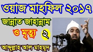 Bangla Waz Jannat Jahannam O Mitru Part 2 by Shaikh Abdullah Al Mahmud - New Bangla Waj 2017