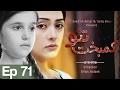 Kambakht Tanno - Episode 71   Aplus - Best Pakistani Dramas