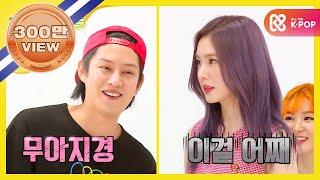 (Weekly Idol EP.267) Red Velvet Irene imitate character 'Nico Nico Ni'
