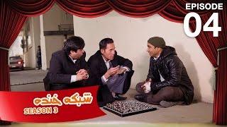 Shabake Khanda - Season 2 - Ep.56 /