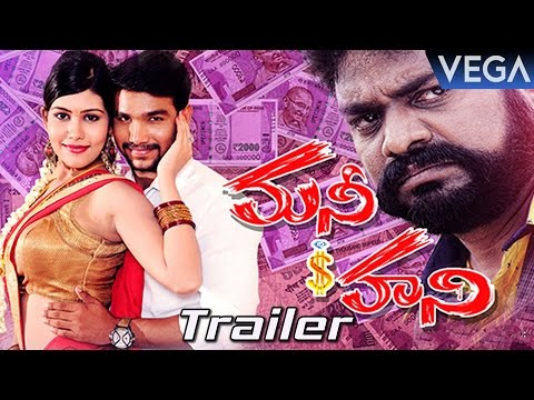 Money Is Honey Latest Telugu Movie Trailer || Latest Tollywood Trailers 2016