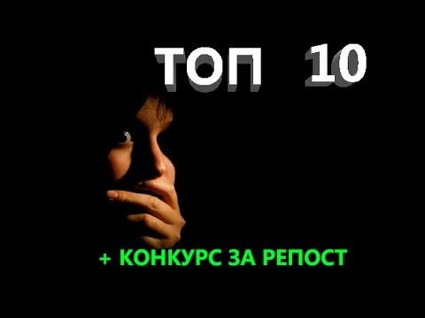 ТОП 10 Детских страхов + КОНКУРС за репост