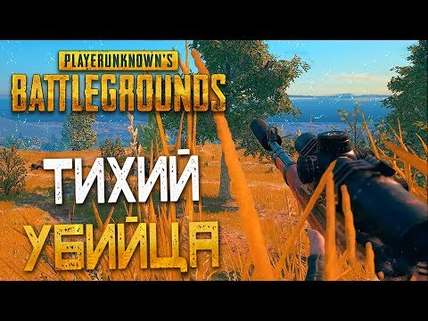 PLAYERUNKNOWN'S BATTLEGROUNDS — ТИХИЙ УБИЙЦА В ЗАКАТЕ! АКМ И KAR98K С ГЛУШИТЕЛЯМИ!
