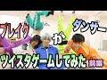 【アナタシア】ブレイクダンサーがツイスタゲームしたら無敵説www(前編) thumbnail