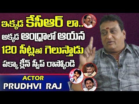 ఇక్కడ కెసిఆర్ లా.. అక్కడ ఆంధ్రాలో ఆయనే సీఎం | Actor Prudhvi Raj About Andhra Politics | YS Jagan
