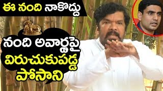 Posani Krishna Murali FIRED On Nandi Awards | Posani Fires On Nara Lokesh | Filmylooks