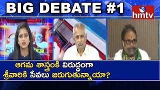 ఆగమ శాస్త్రంకి విరుద్ధంగా శ్రీవారికి సేవలు జరుగుతున్నాయా.? | Debate On TTD Controversy #1 | hmtv
