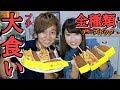 【大食い】アリランホットドッグ全種類食べてみた!!