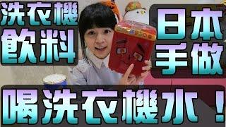 【知育菓子】手作洗衣機飲料 可可居然要喝洗衣機水? 日本 Heart 手做 洗衣機 酷涼 飲料 DIY|可可酒精