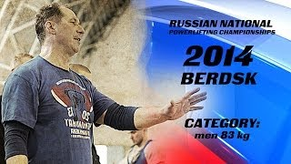RUSSIAN POWERLIFTING CHAMPIONSHIP 2014. CATEGORY 83 kg. MEN. LEADER