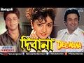 Deewana Bengali Version Shahrukh Khan Rishi Kapoor Divya Bharti Jukebox Bengali Hits mp3