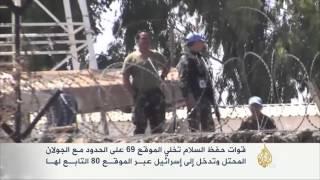 قوات حفظ السلام تخلي الموقع 69 على حدود الجولان