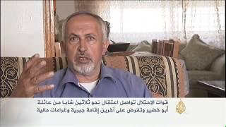 الاحتلال يواصل اعتقال 30 شابا من عائلة أبو خضير