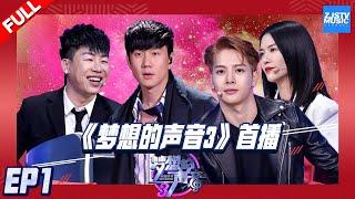 [ FULL ] JJ  sings the song of Jay Chou《SoundofMyDream 3》 EP1 20181026 /ZhejiangTVOfficialHD/