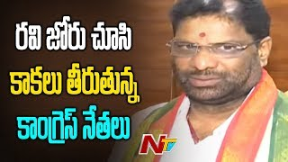 Congress Leader Gayatri Ravi Announce Himself as a MLA Candidate at Khammam Constituency | NTV