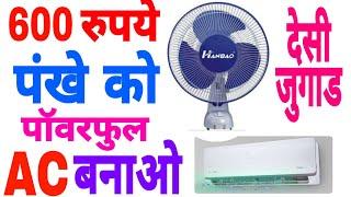 600 रुपये मे पंखे को पॉवरफुल AC बनाओ | Make the fan powerful AC