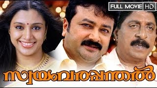Swayamvarapanthal Malayalam Full Movie High Quality