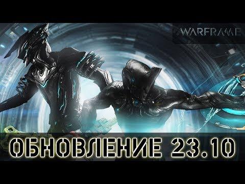 Warframe: Обновление 23.10 Новое оружие, Элитные сигналы тревоги, Додзе