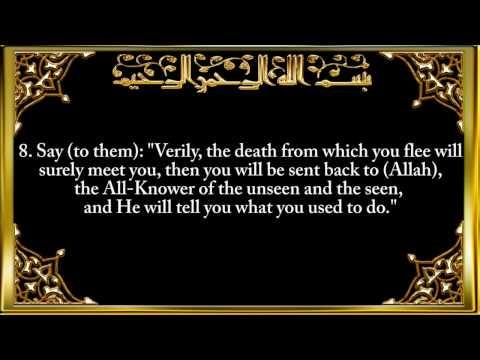 062. Surah Al-Jumu'ah (Friday)