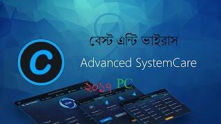 বেস্ট এন্টি ভাইরাস কম্পিউটার এর জন্য ২০১৭ ।। Best Anti-Virus For PC (Advance System Care 10.1)